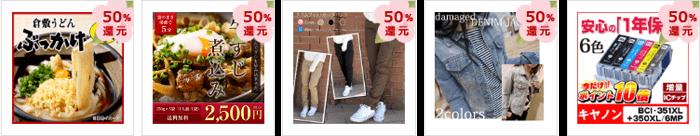 PONEYの楽天高還元には最大50%還元も!!