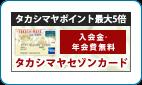 年会費一切無料!セゾン【タカシマヤ】カード
