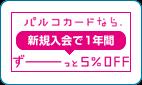 3日後承認!PARCOショップ5%OFF!PARCOカード